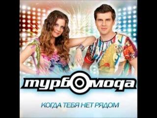 """ТУРБОМОДА - альбом """"Когда тебя нет рядом"""" (2013 год) демо-микс"""