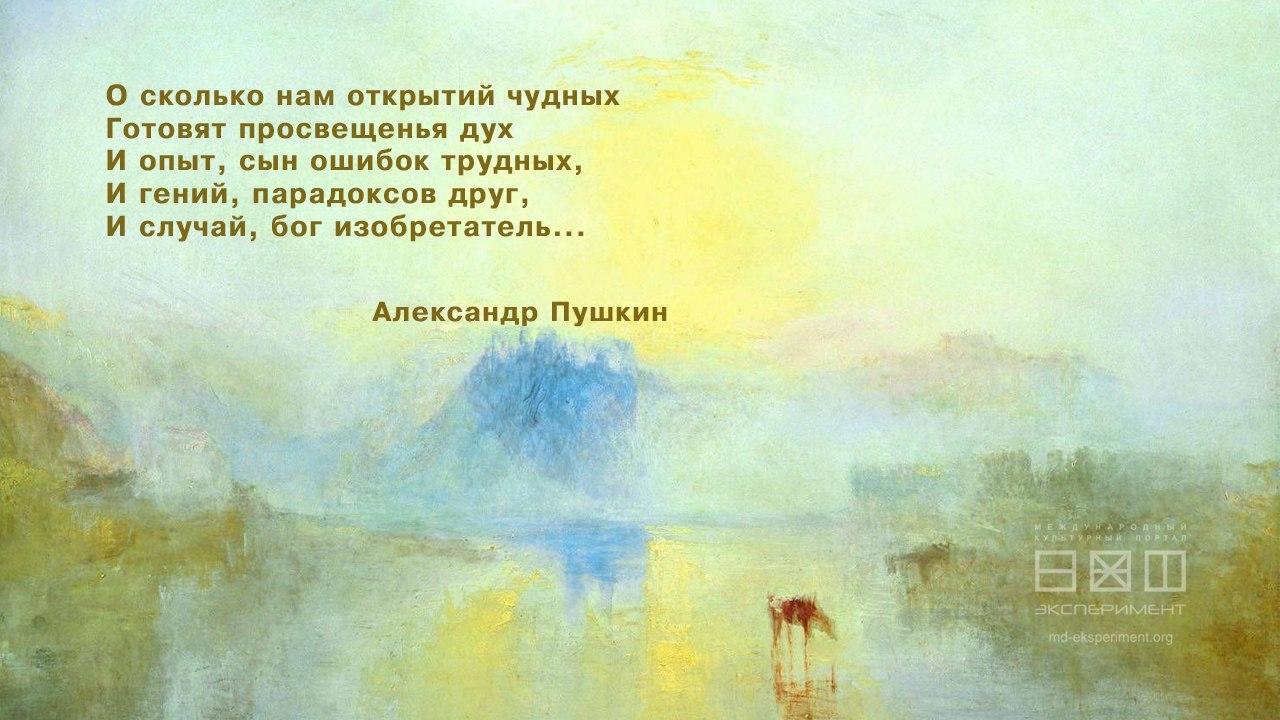 Александр Пушкин. О сколько нам открытий чудных
