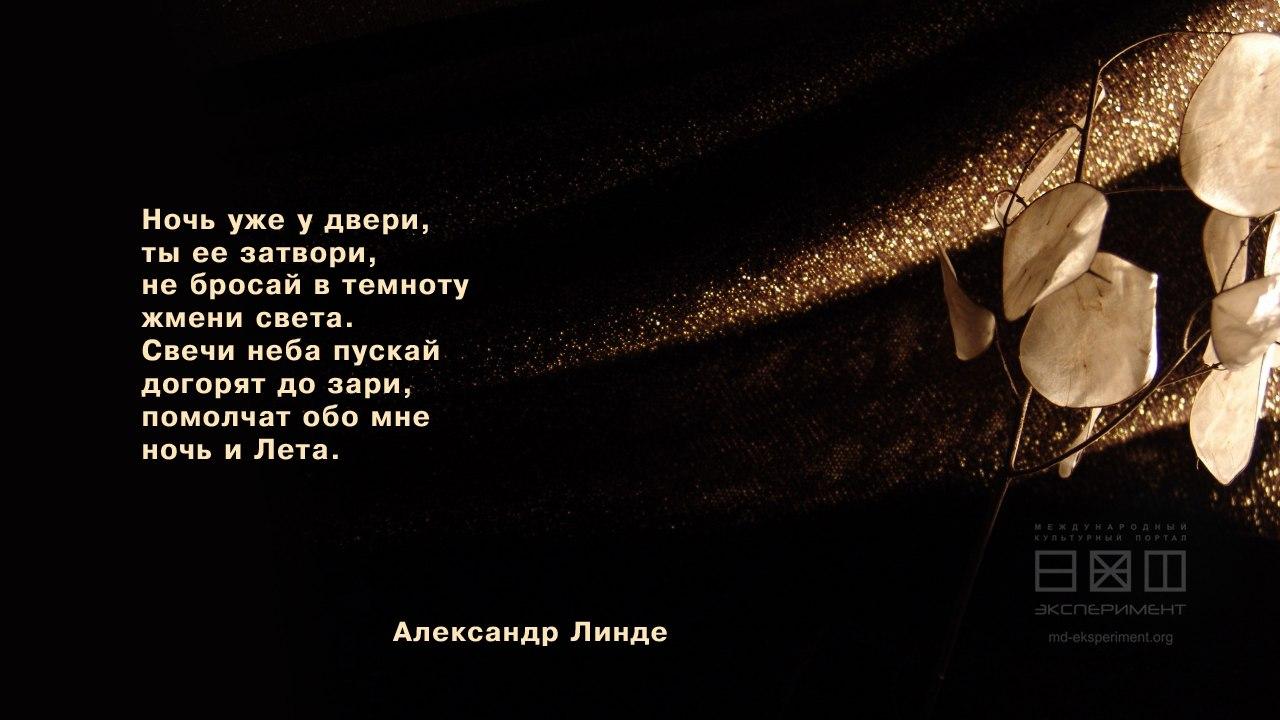 Александр Линде. Ночь уже у двери